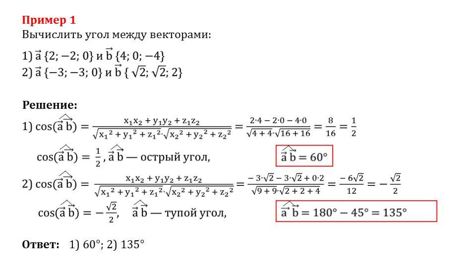 """Презентация """"Метод координат в пространстве. Вычисление углов между прямыми и плоскостями"""""""