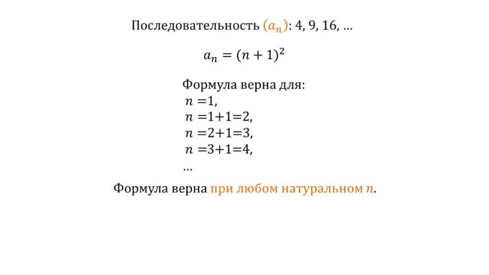 Презентация «Метод математической индукции»