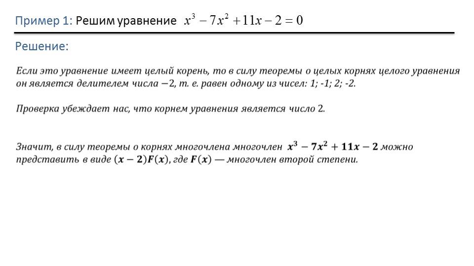 Презентация «Некоторые приемы решения целых уравнений»