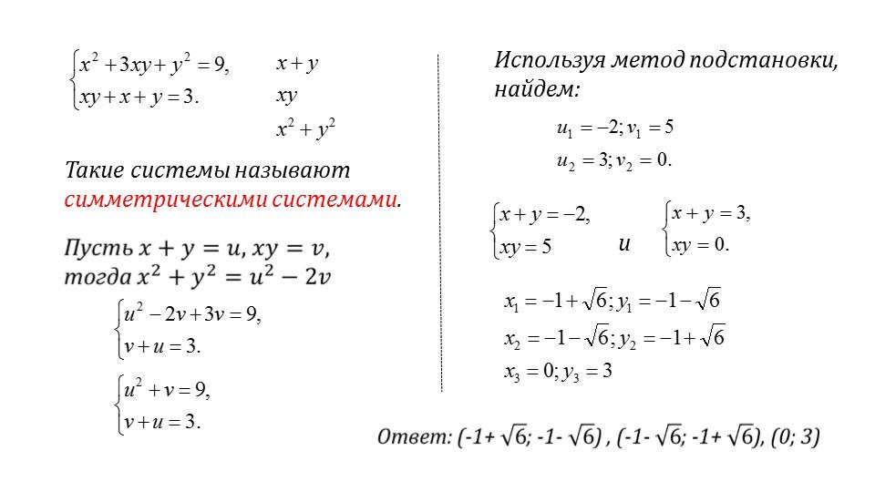 Презентация «Некоторые приемы решения систем уравнений второй степени с двумя переменными»