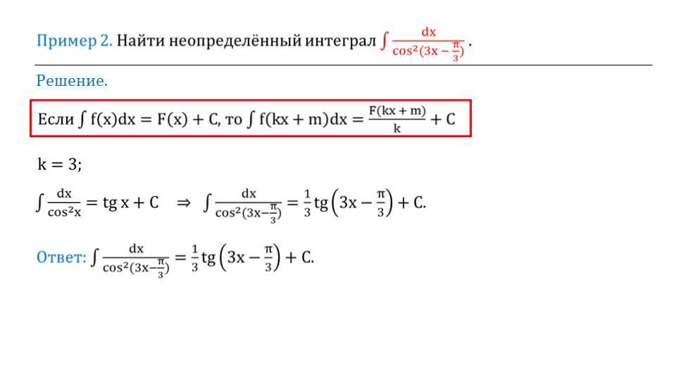 """Презентация """"Неопределённый интеграл"""""""