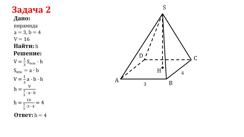 "Презентация ""Объем пирамиды"""