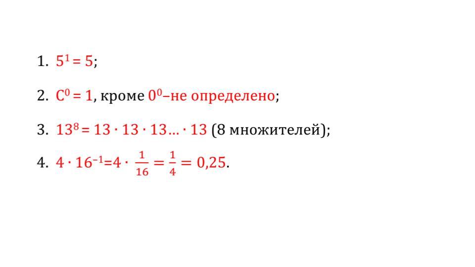 """Презентация """"Обобщение понятия о показателе степени"""""""