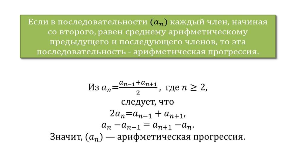 Презентация «Определение арифметической прогрессии. Формула n-го члена арифметической прогрессии»