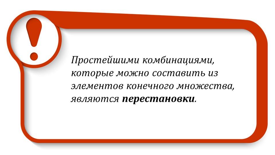 Презентация «Перестановки»