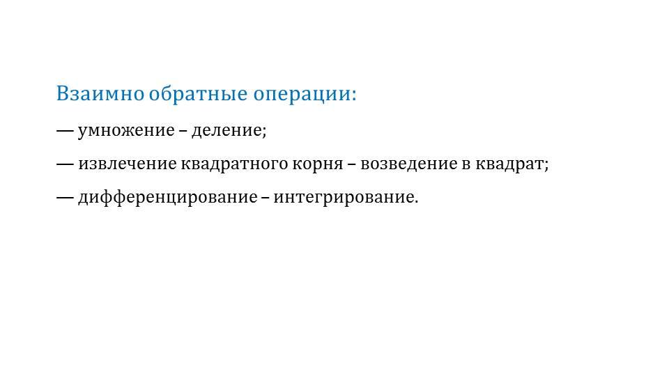 "Презентация ""Первообразная"""