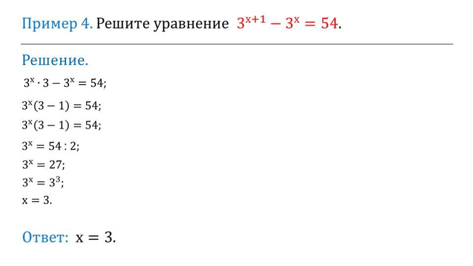 """Презентация """"Показательные уравнения"""""""