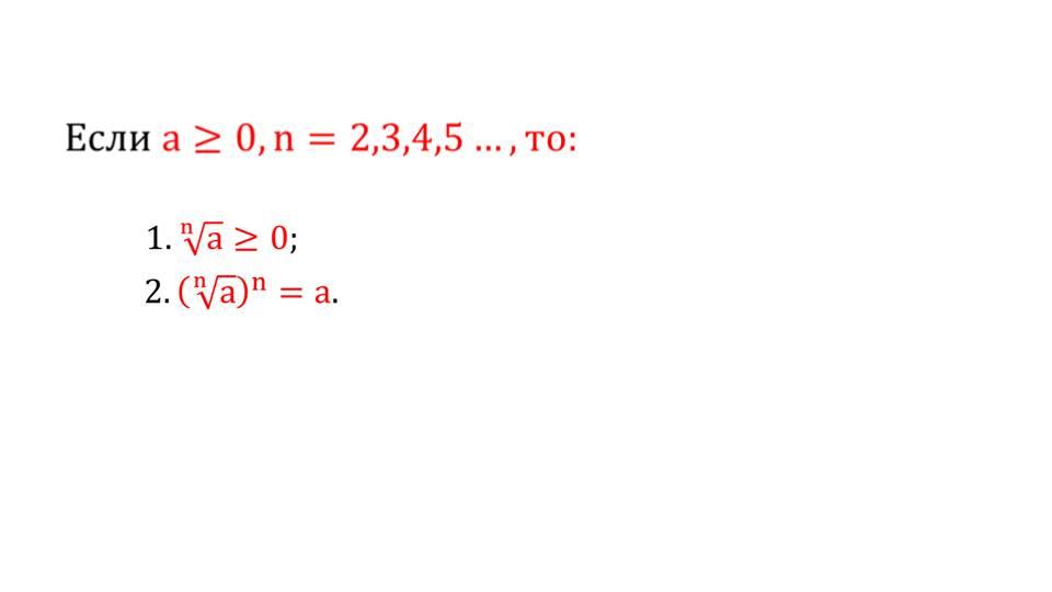 """Презентация """"Понятие корня n-й степени из действительного числа"""""""