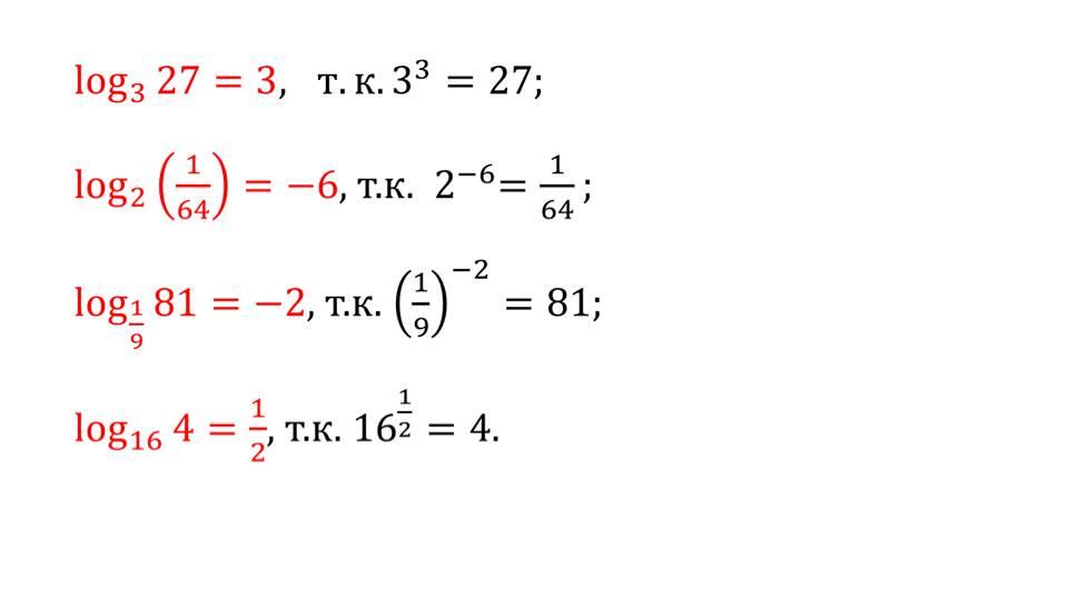 """Презентация """"Понятие логарифма"""""""