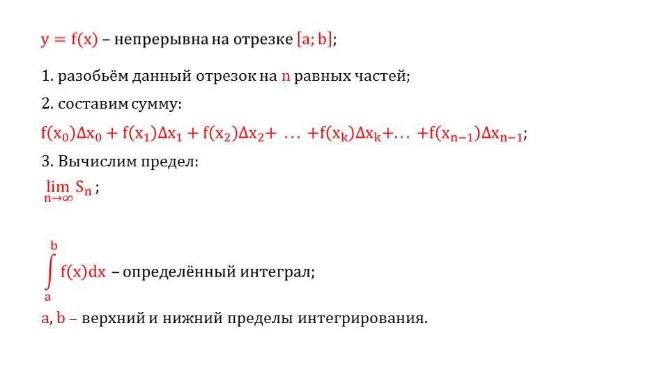 """Презентация """"Понятие определённого интеграла"""""""