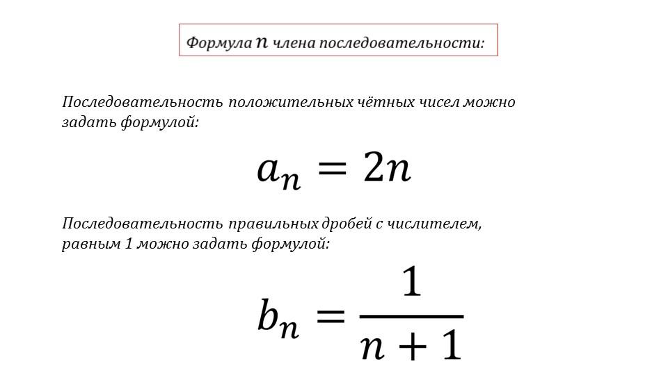 Презентация «Последовательности»