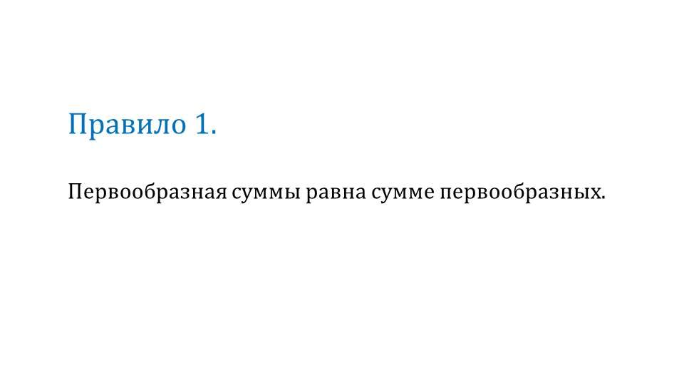"""Презентация """"Правила отыскания первообразных"""""""