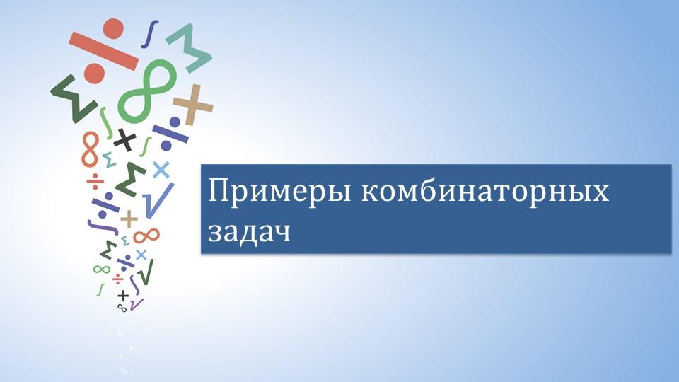 Презентация «Примеры комбинаторных задач»