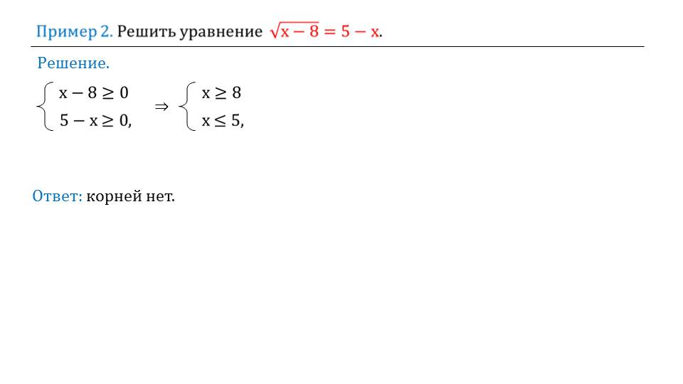 """Презентация """"Равносильность уравнений Проверка корней. Потеря корней при решении уравнения"""""""
