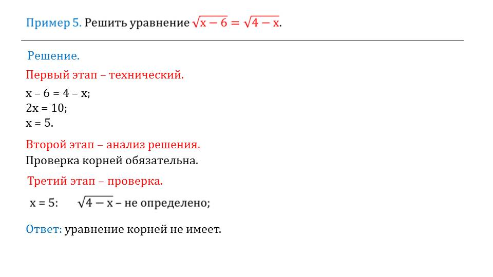 """Презентация """"Равносильность уравнений. Уравнение %U2013 следствие"""""""