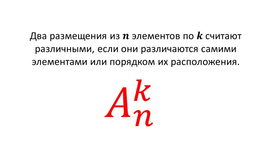Презентация «Размещения»