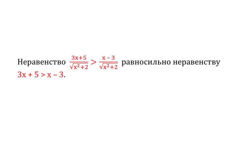 """Презентация """"Решение неравенств с одной переменной"""""""