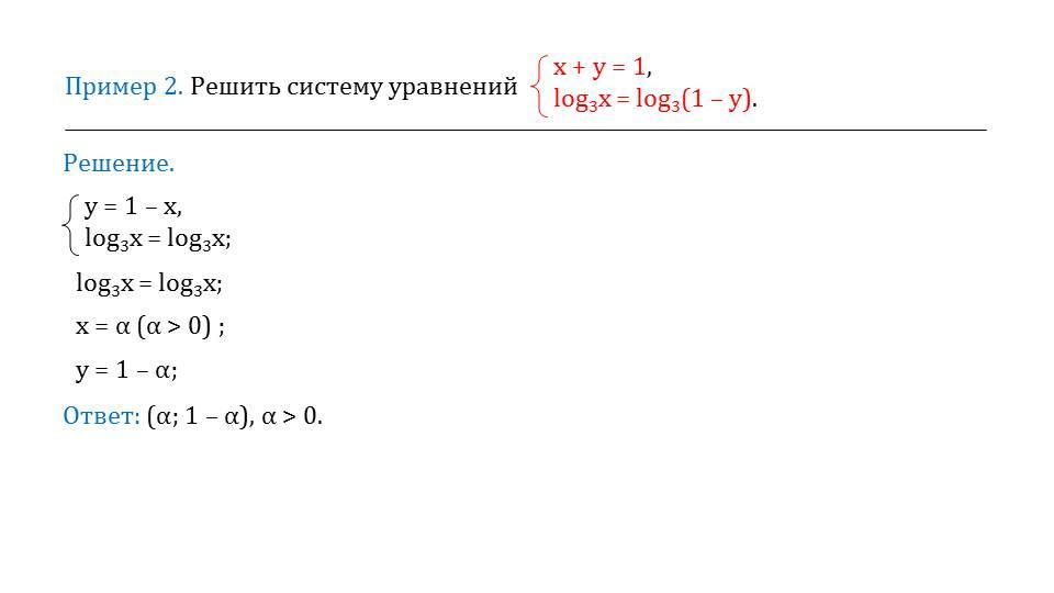 """Презентация """"Системы уравнений"""""""