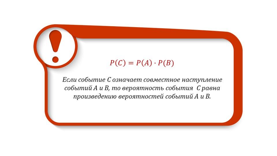 Презентация «Сложение и умножение вероятностей»
