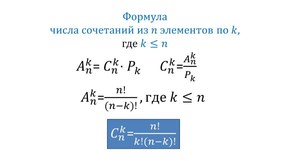 Презентация «Сочетания»