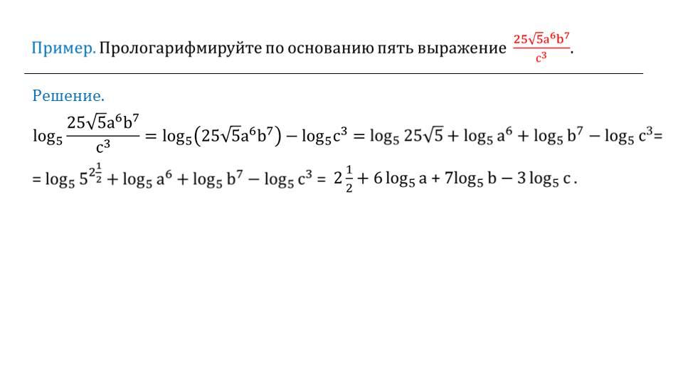 """Презентация """"Свойства логарифмов"""""""