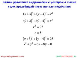 """Презентация """"Уравнение окружности"""""""