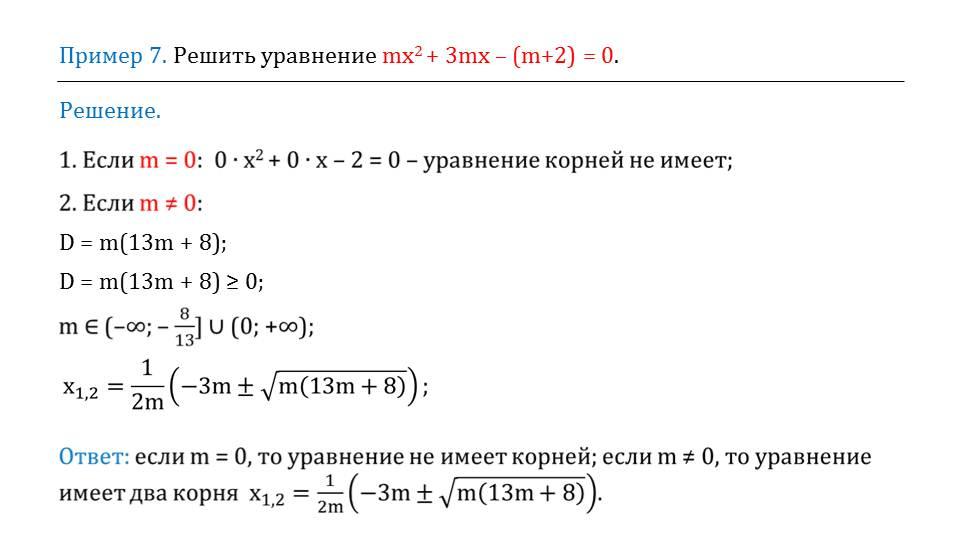 """Презентация """"Уравнения с параметрами"""""""