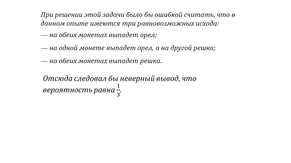 Презентация «Вероятность равновозможных событий» ч. 1