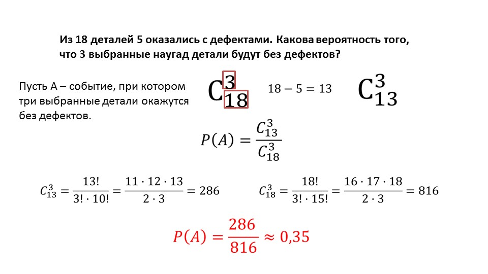 Презентация «Вероятность равновозможных событий» ч. 2
