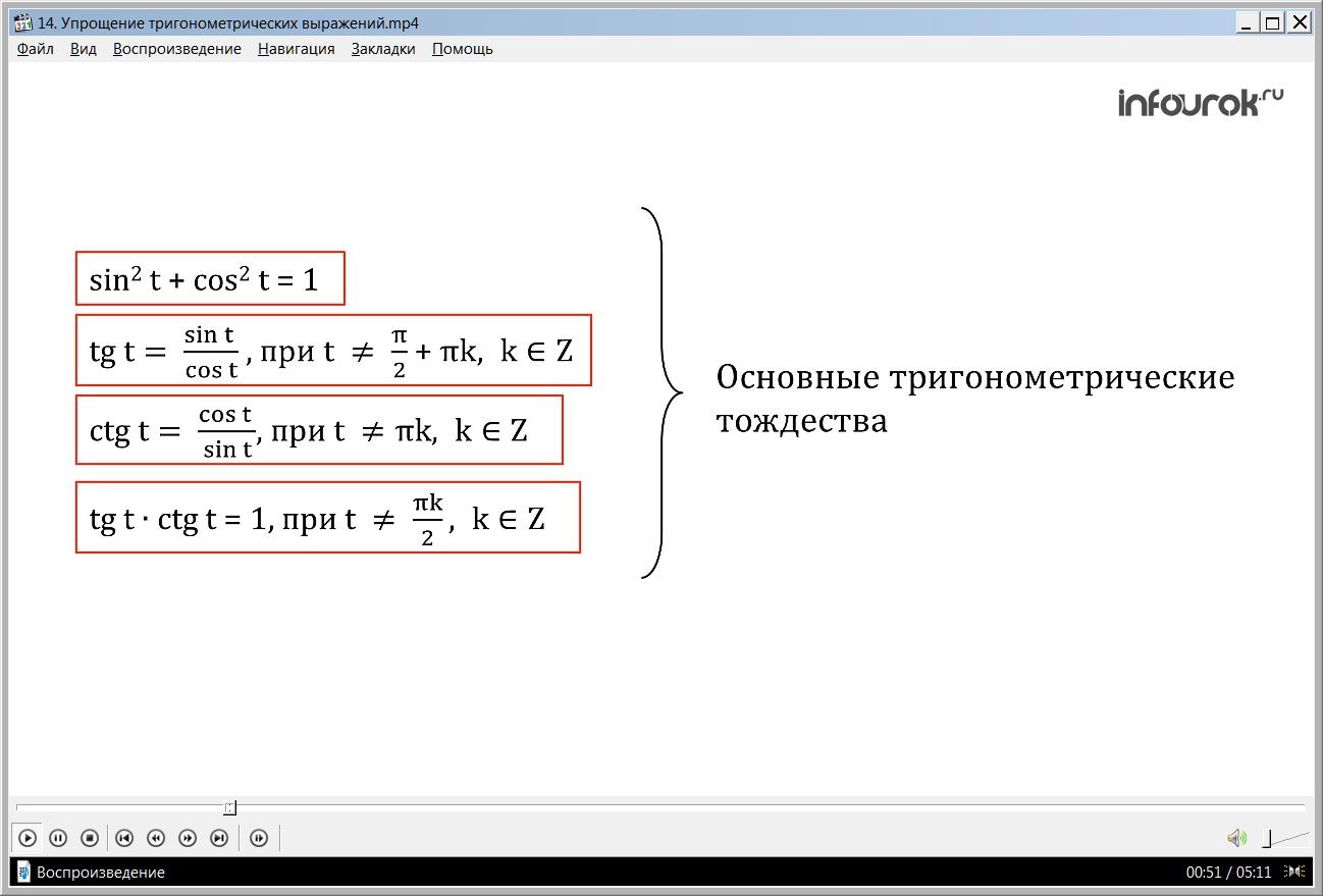 """Урок """"Упрощение тригонометрических выражений"""""""
