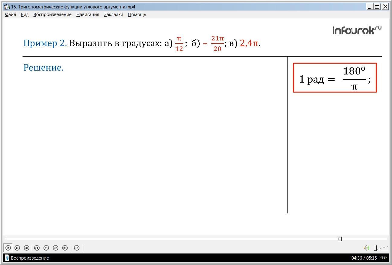 """Урок """"Тригонометрические функции углового аргумента"""""""