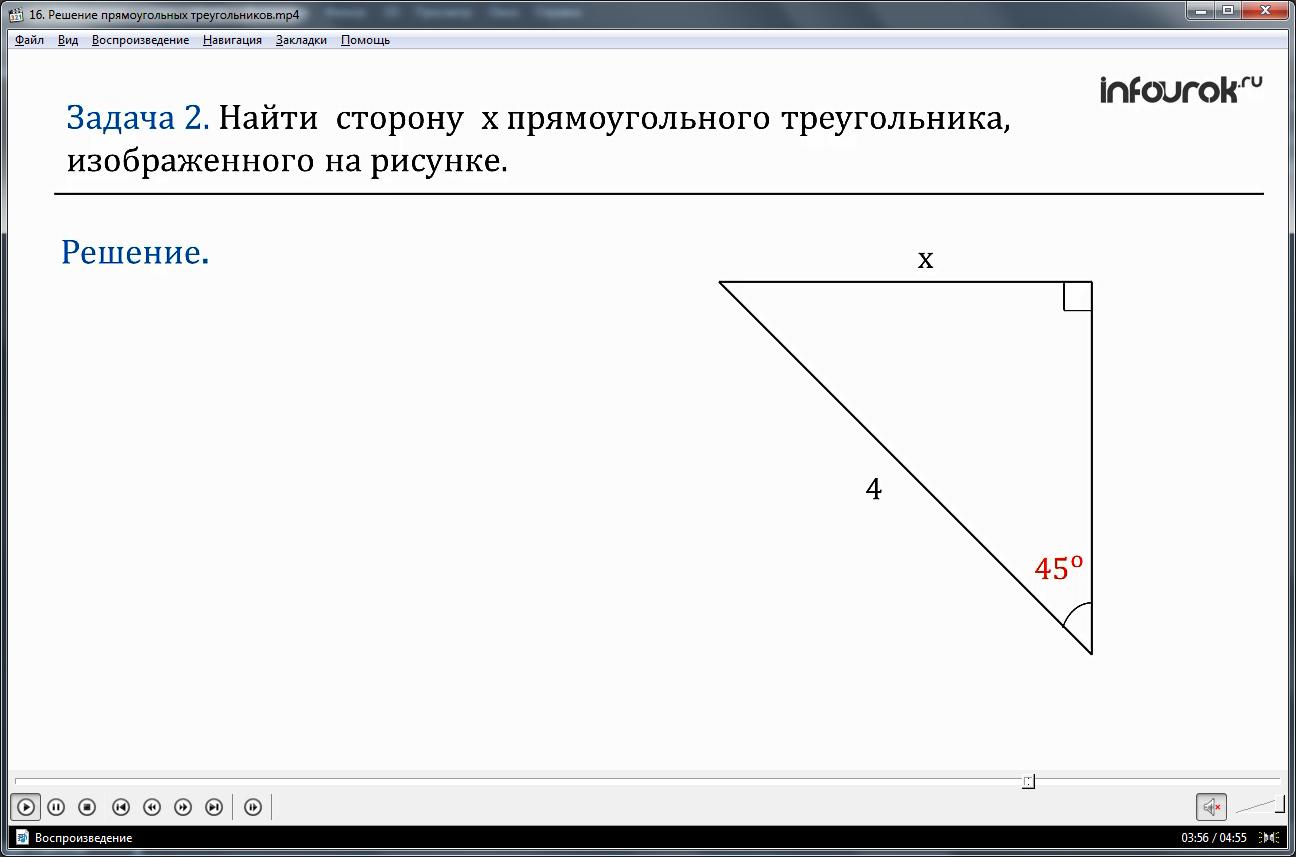 """Урок """"Решение прямоугольных треугольников"""""""