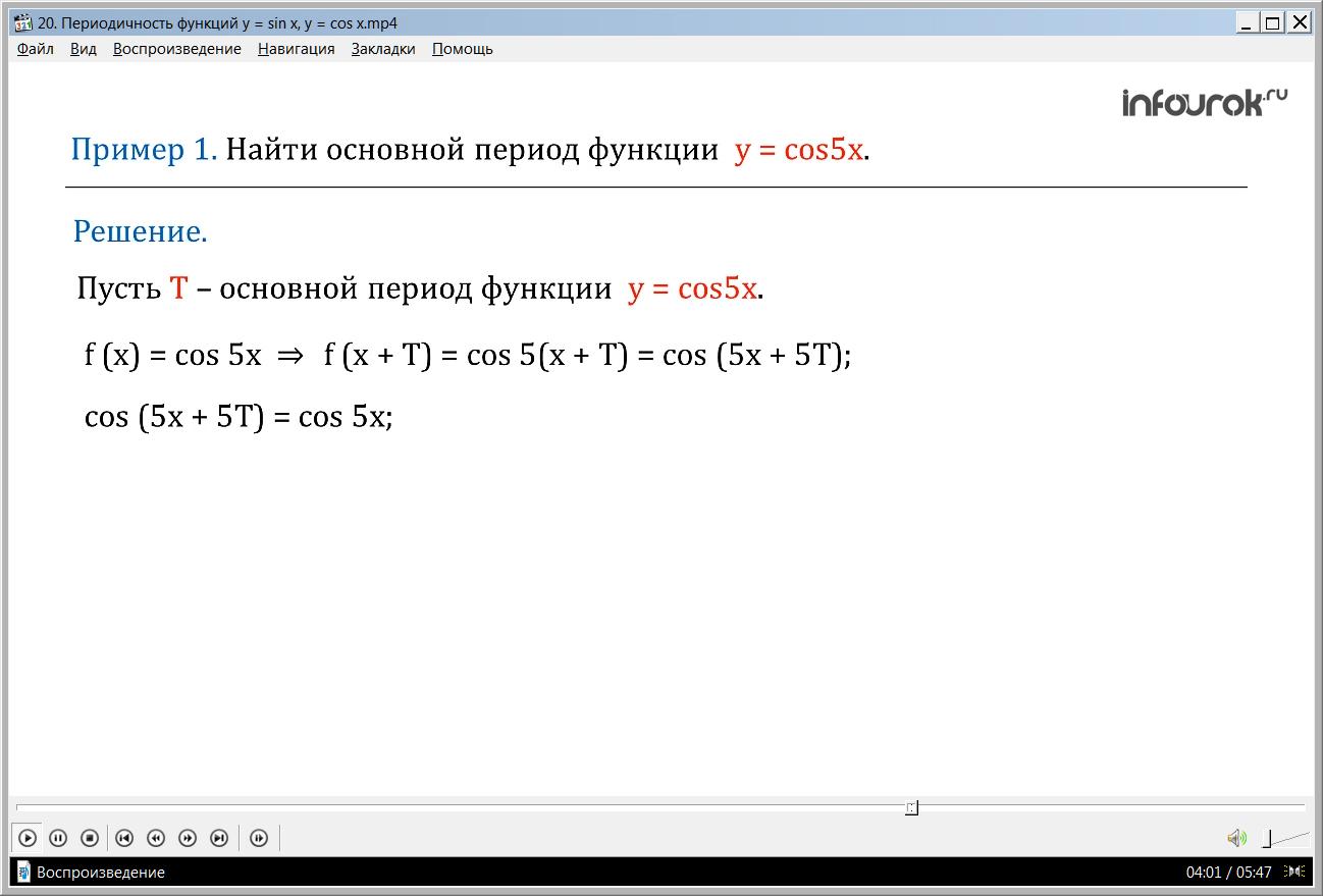 """Урок """"Периодичность функций y=sinx, y=cosx"""""""