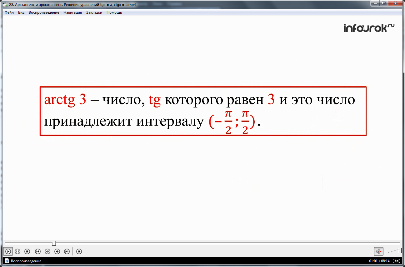 "Урок ""Арктангенс и арккотангенс. Решение уравнений tgx = а, ctgx = a"""
