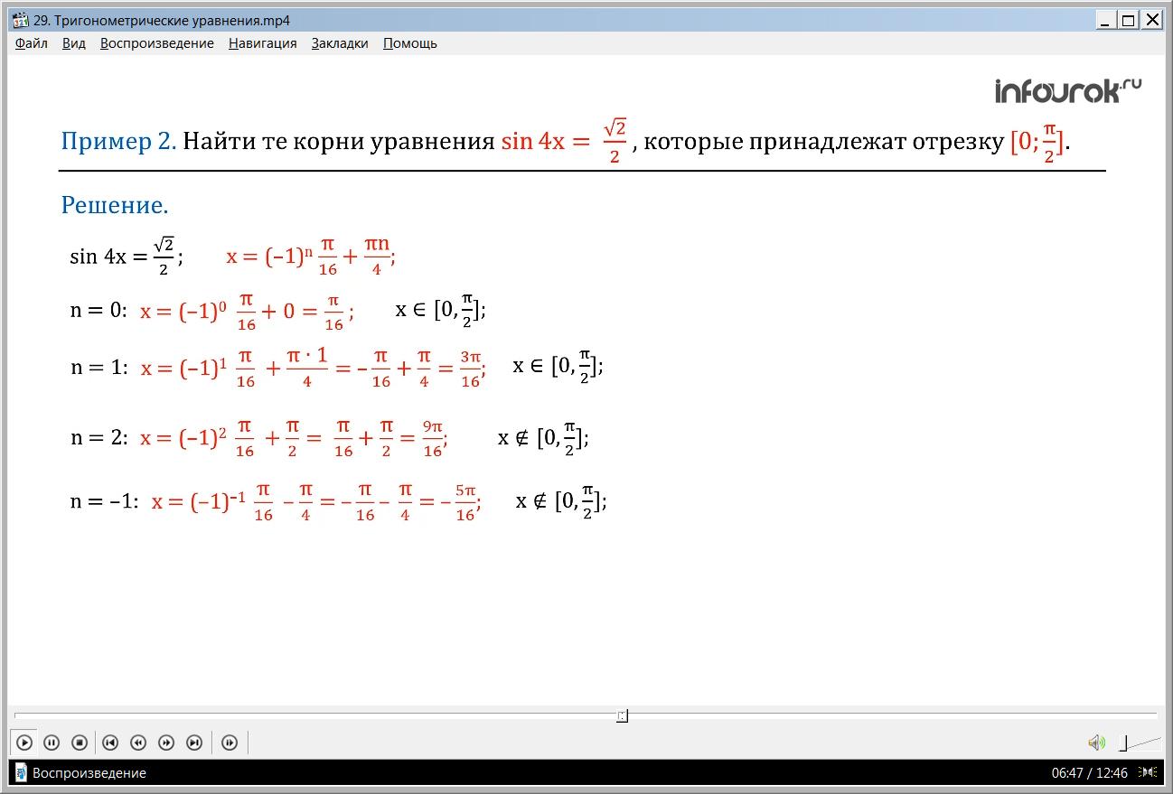 """Урок """"Тригонометрические уравнения"""""""