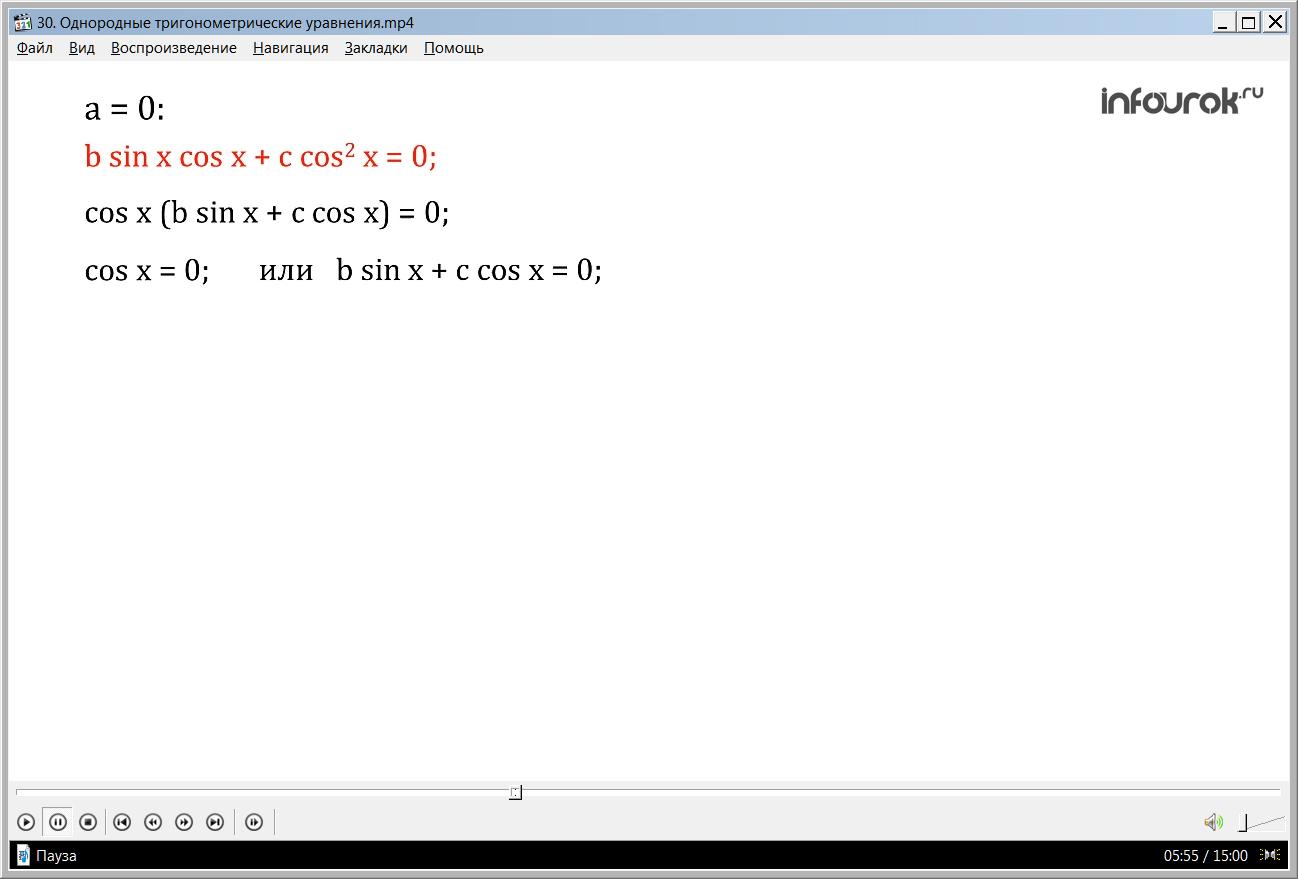"""Урок """"Однородные тригонометрические уравнения"""""""