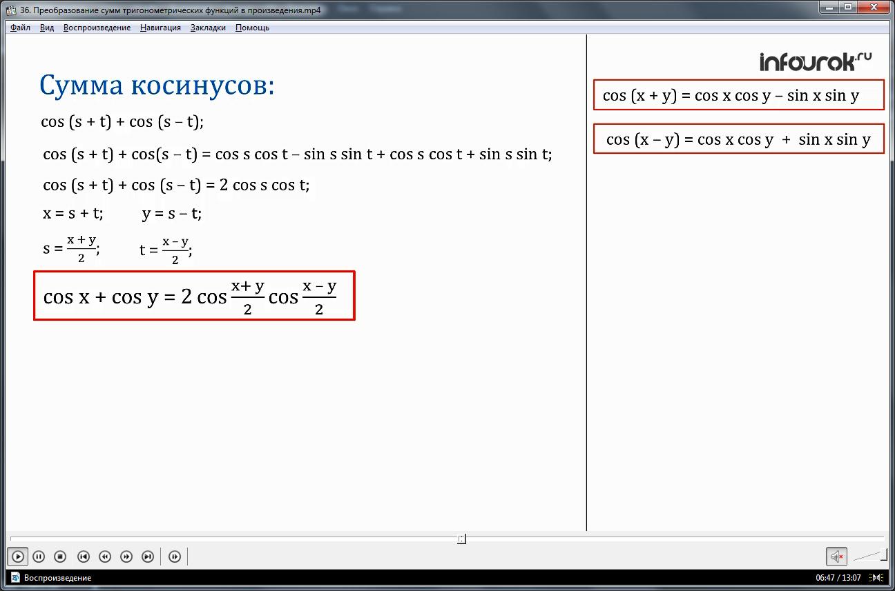 """Урок """"Преобразование сумм тригонометрических функций в произведения"""""""