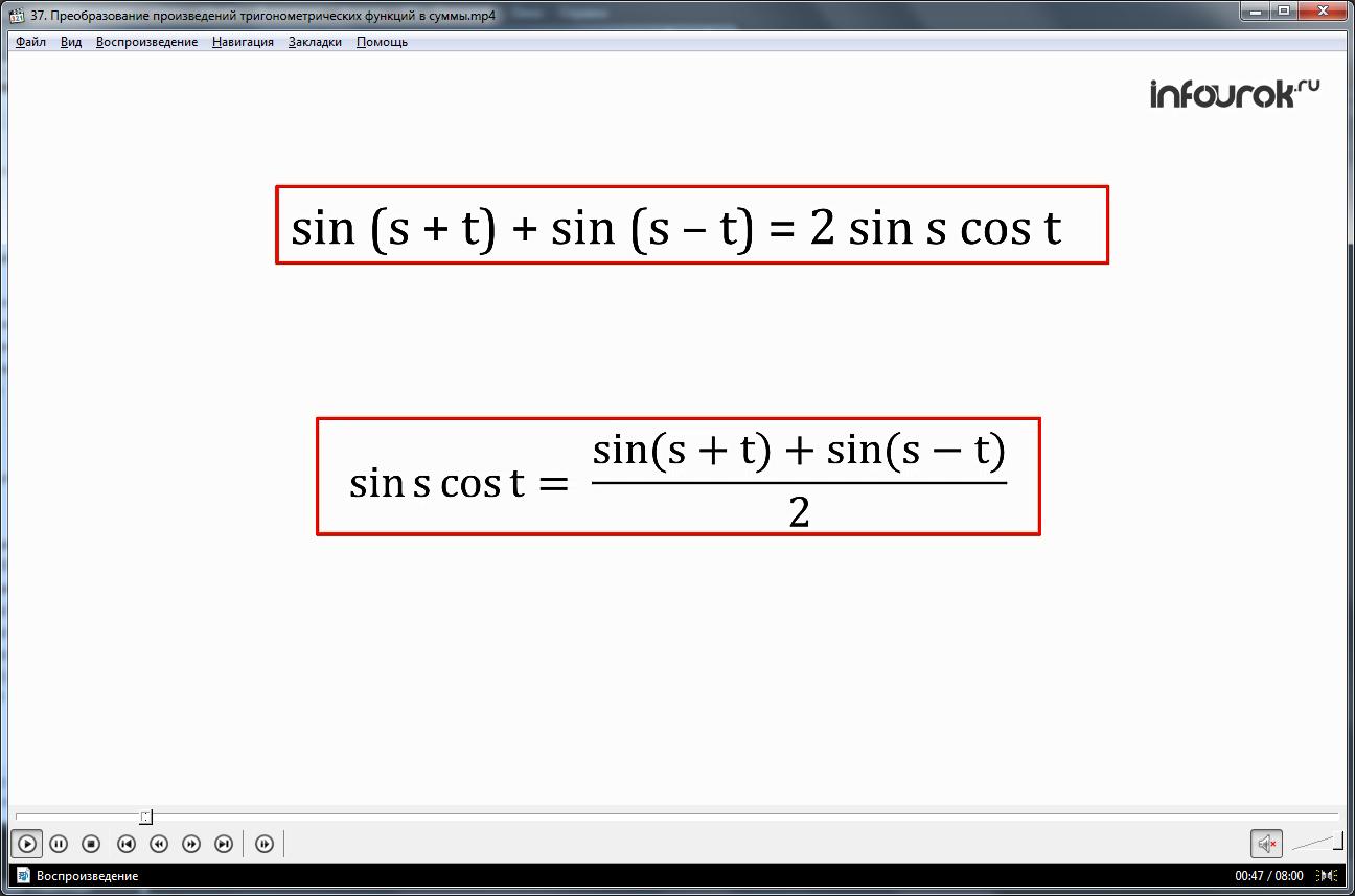 """Урок """"Преобразование произведений тригонометрических функций в суммы"""""""