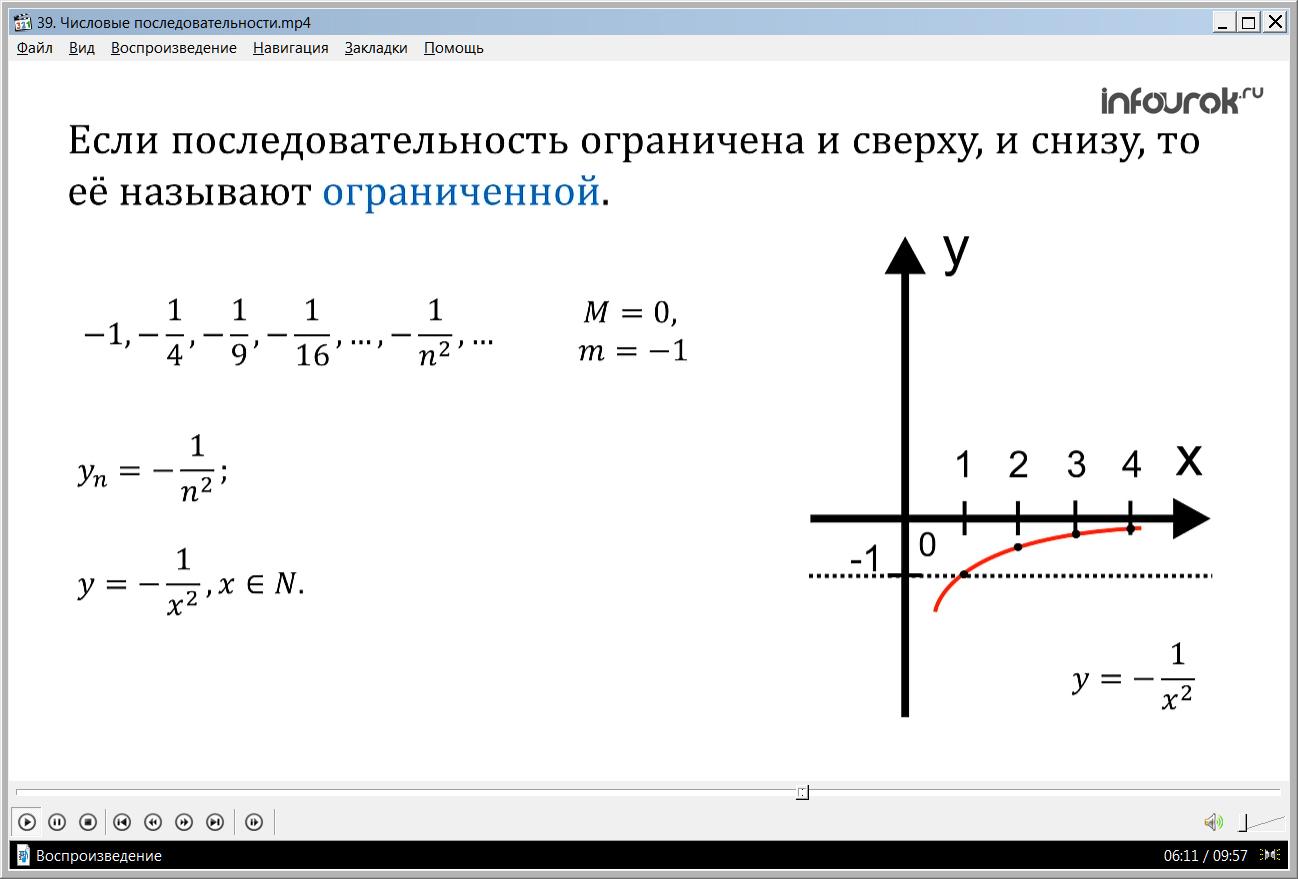 """Урок """"Числовые последовательности"""""""