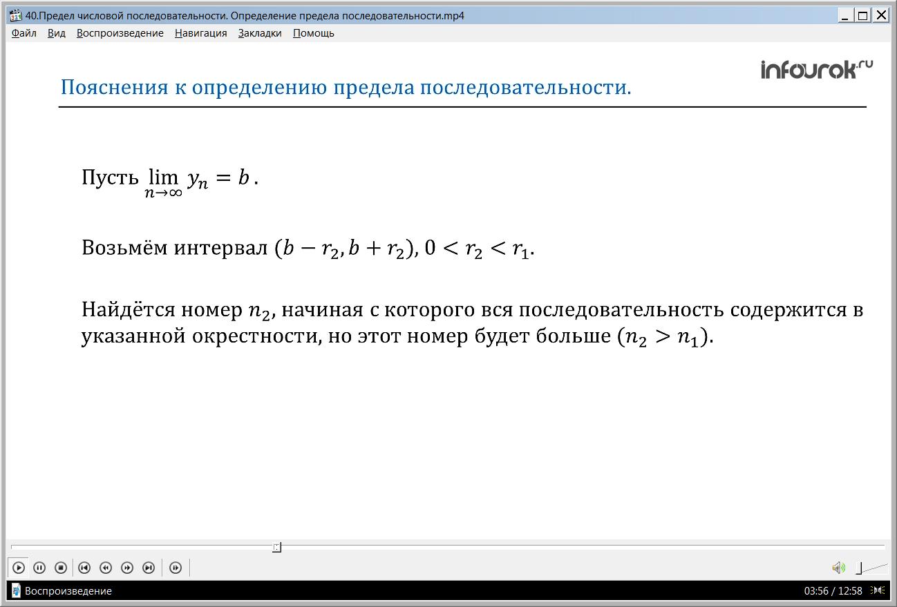 """Урок """"Предел числовой последовательности. Определение предела последовательности"""""""
