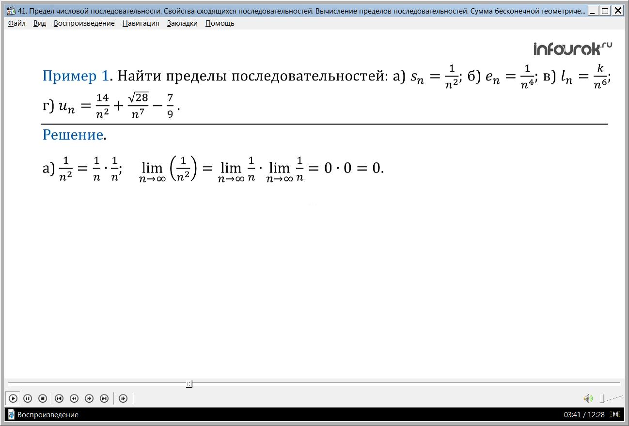 """Урок """"Предел числовой последовательности"""""""