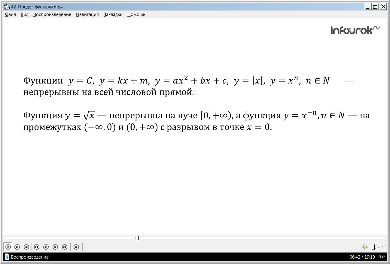 """Урок """"Предел функции"""""""