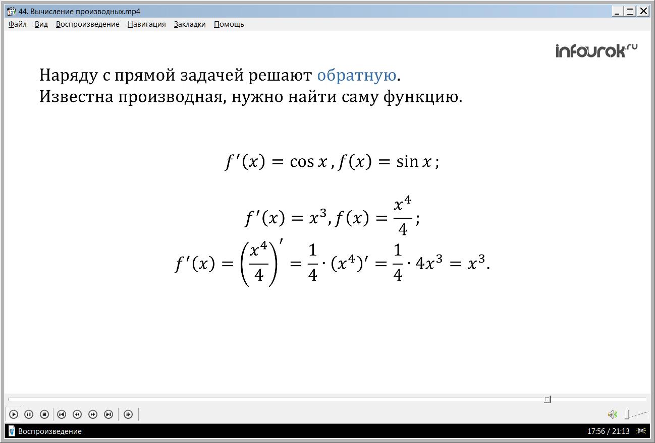 """Урок """"Вычисление производных"""""""
