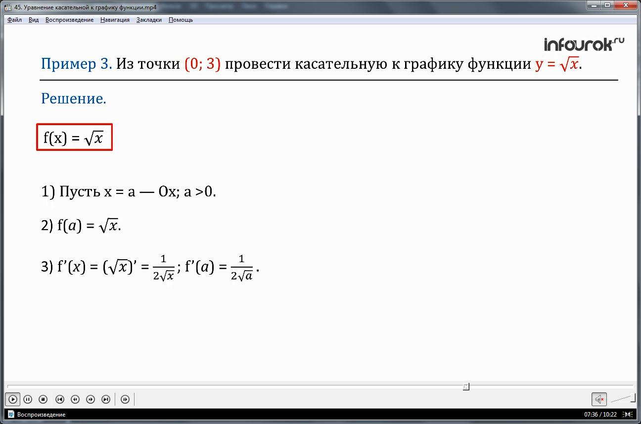 """Урок """"Уравнение касательной к графику функции"""""""