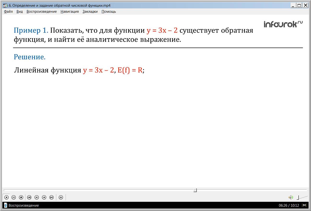 """Урок """"Определение и задание обратной числовой функции"""""""