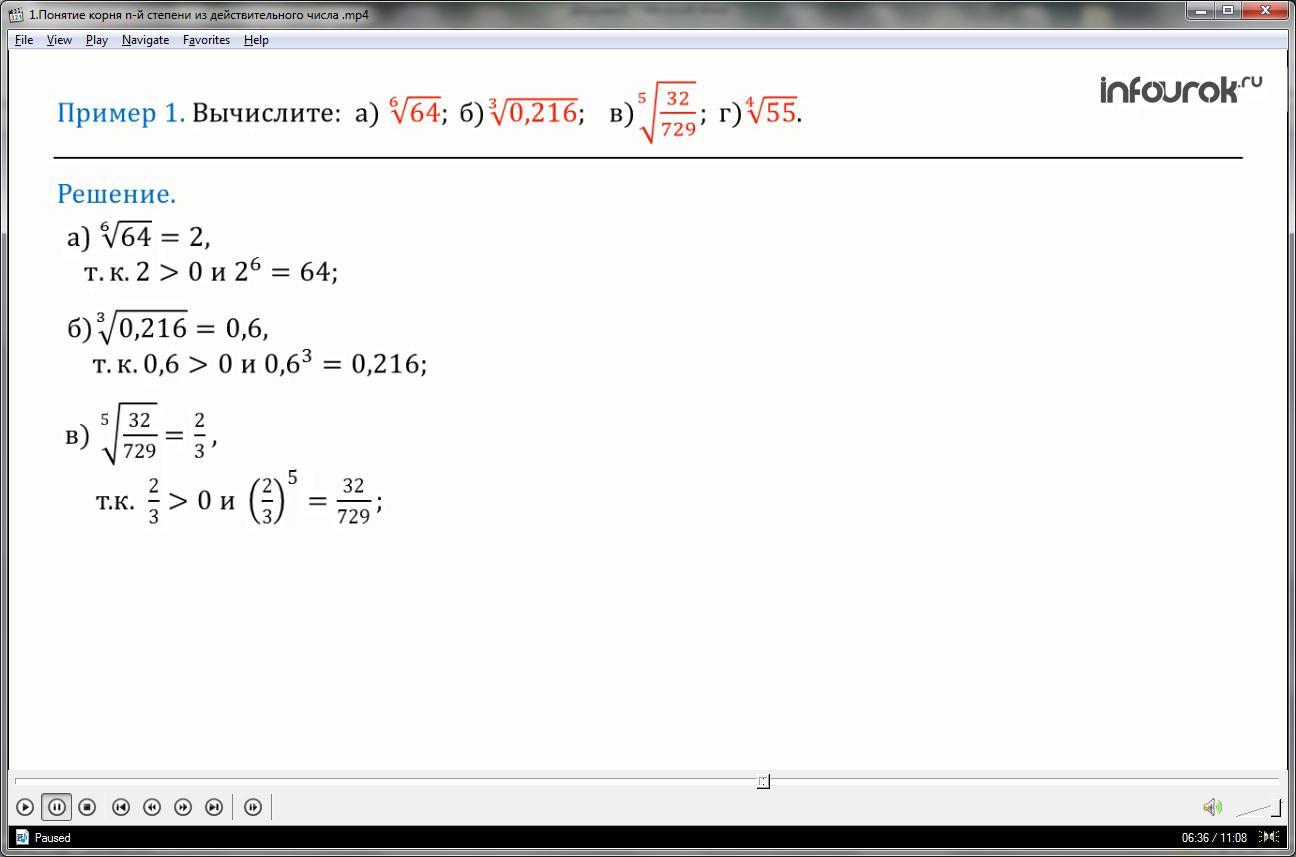 Урок «Понятие корня n-й степени из действительного числа»