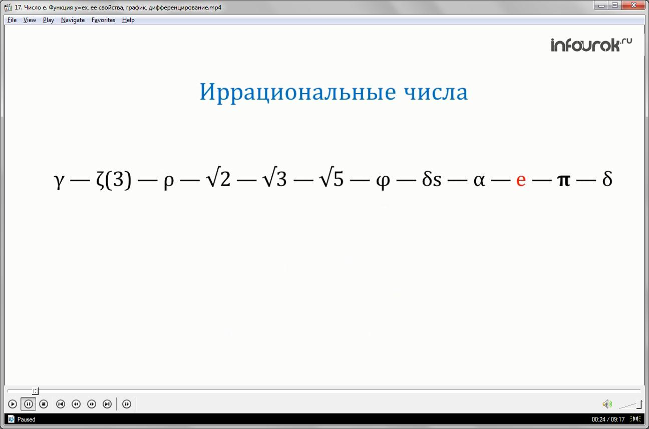 Урок «Число е. Функция у=ех, ее свойства, график, дифференцирование»