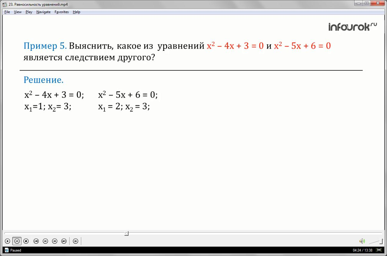 Урок «Равносильность уравнений»