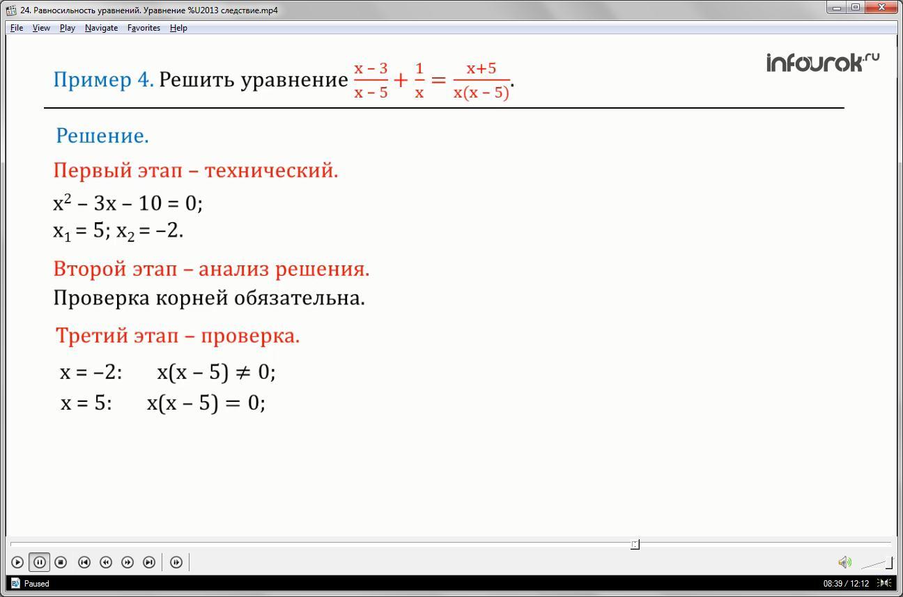 Урок «Равносильность уравнений. Уравнение %U2013 следствие»