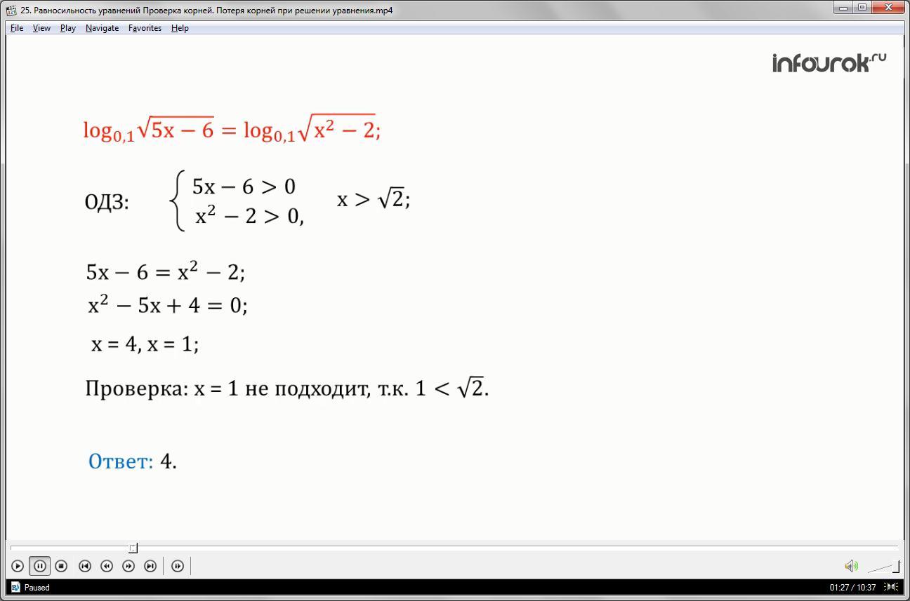 Урок «Равносильность уравнений Проверка корней. Потеря корней при решении уравнения»